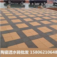 苏州陶瓷透水砖 苏州透水路面砖价格