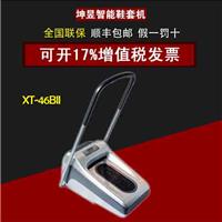 智能热缩式鞋覆膜机 XT-46BII高端鞋套机