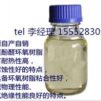 工厂直销德源酚醛环氧树脂