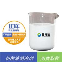 供应切削液消泡剂 金属加工专用 工业级
