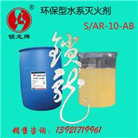 供应锁龙S/AR-10-AB型抗醇高效水系灭火剂