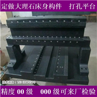 供应大理石构件厂家定做/床身/立柱价格