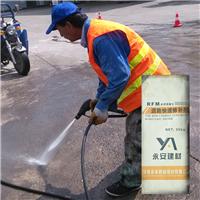 水泥路面修补料-道路修补料-道路修补剂厂家
