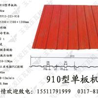 910型屋顶板彩钢压瓦机设备单板机机械