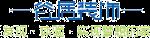 成都谷居建筑装饰工程有限公司