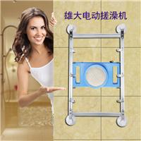 雄大电动搓澡机新年特惠