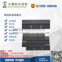 供应富阳天幕单层标准型玻纤沥青瓦厂家