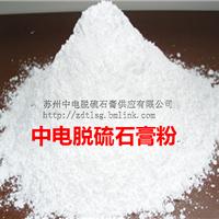 粉刷石膏石膏粉