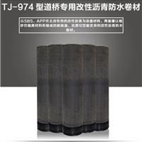供应天骄筑龙牌TJ-974道桥改性沥青防水卷材