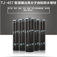 供应筑龙牌TJ-457湿铺法高分子自粘防水卷材