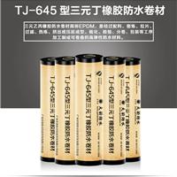 供应天骄筑龙牌TJ-645型三元丁橡胶防水卷材