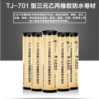 供应天骄筑龙牌TJ-701三元乙丙橡胶防水卷材