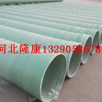 直径1000mm耐腐蚀玻璃钢排水管道生产厂家