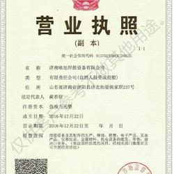 济南咏旭焊接设备有限公司