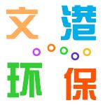苏州文港环保工程有限公司
