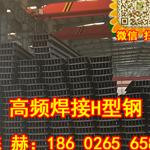 天津高频焊h型钢厂家