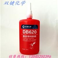 武汉双键DB620圆柱型固持胶
