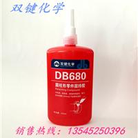 双键DB680固持胶