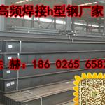 高频焊h型钢厂家|高频焊接薄壁h型钢