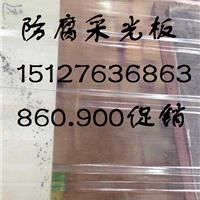 玻璃钢采光板-出厂价格¥大城采光板厂家