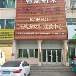 济南韩蒸纳米科技有限公司