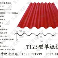 T125型屋顶板彩钢压瓦机设备单板机机械
