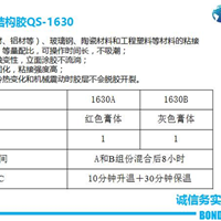 供应双组份环氧胶QS-1630