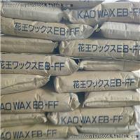供应花王牌乙撑双硬脂酸酰胺EBS-FF分散剂