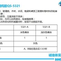 供应环氧树脂双组份结构胶QS-5321