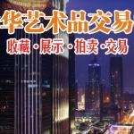 深圳市大中华艺术品交易广场有限公司
