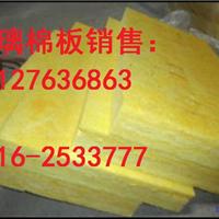 玻璃棉出厂价格#¥玻璃棉板出厂价格=神州