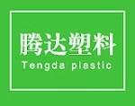 大连金州腾达塑料包装制品厂