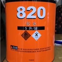 弗耐斯胶水橡塑胶水820强力胶水供应