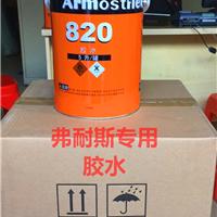 弗耐斯强力胶水820橡塑专用胶水供应