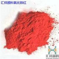 彩砖用铁红 水泥彩砖用铁红 彩砖用氧化铁红