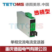 供应重庆德图电流变送器TS-BA2AC,认准商标