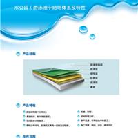 水上乐园防水防滑仿沙滩防腐涂装工艺应用