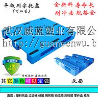 供应武汉威蓝全新料塑料网格大九脚托盘