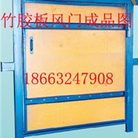 竹胶板无压风门  竹质行车风门介绍 竹质风门安装指南
