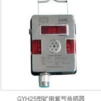 供应陕西厂销西安西腾GYH25矿用氧气传感器