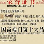 中国高端门窗十大品牌