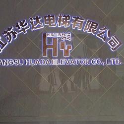 扬州市华达电梯有限公司
