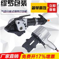 KZLS-32气动分离式钢带打包机 钢带打捆机