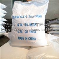 丙烯磺酸钠 最大生产厂家