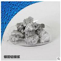 供应浸涂专用  1000目高性能漂浮铝银浆