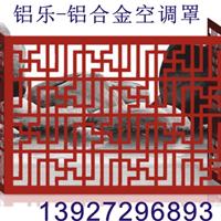 台州铝合金空调机罩、丽水铝合金空调机罩