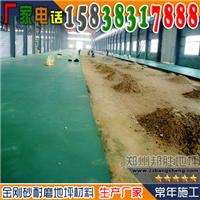 金刚砂耐磨地坪材料批发 河南地坪厂家