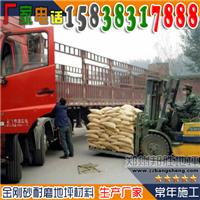 郑州金刚砂厂家 地坪硬化材料厂家直销