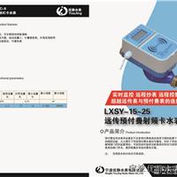 LXSZ-非接触式水表 物联网校园一卡通水表