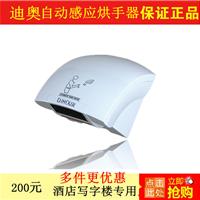 供应迪奥DH1000自动感应烘手器干手器